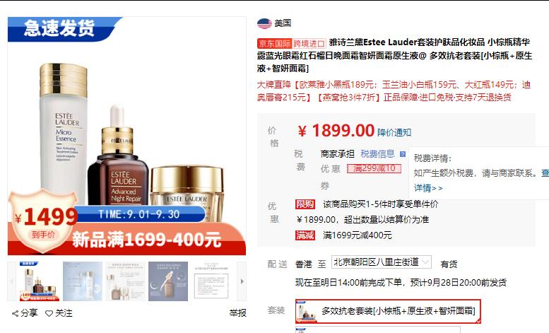 雅诗兰黛小棕瓶精华3件套货源,国外一线品牌代理