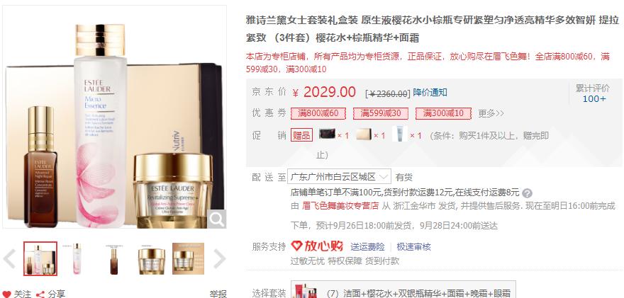 雅诗兰黛樱花三件套护肤品货源,免费代理海外品牌