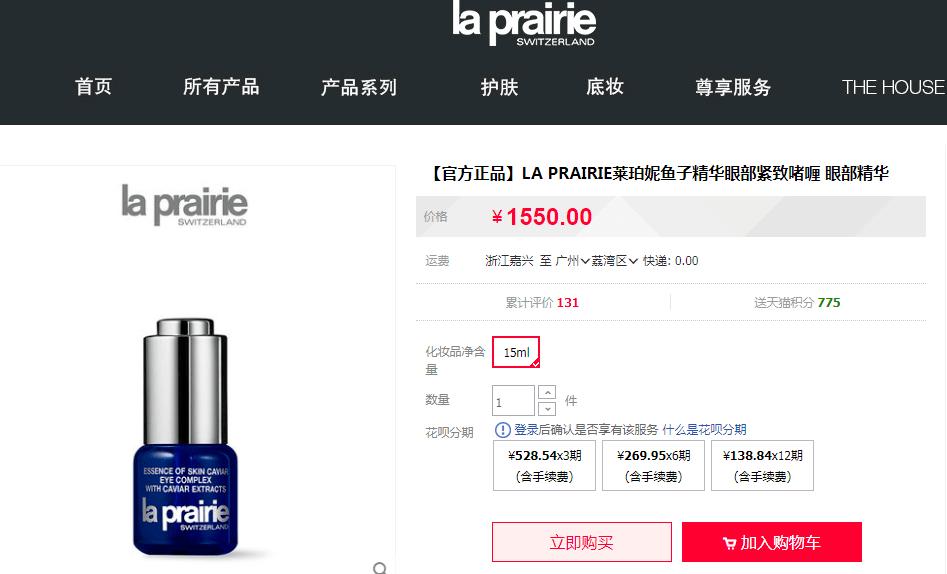 莱伯妮鱼子精眼部咖喱免费代理海外品牌,进口化妆品批发代理