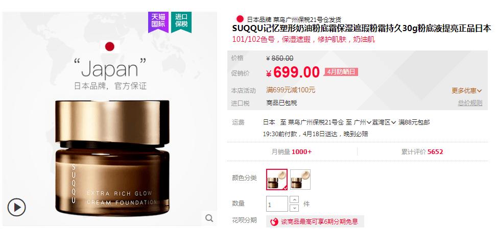 SUQQU奶油粉底霜彩妆批发进货品牌,正品美妆一手货源