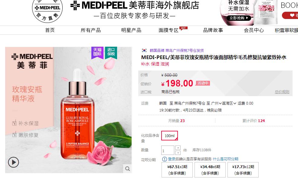 美蒂菲玫瑰精华液美妆正品货源微信,正品美妆货源