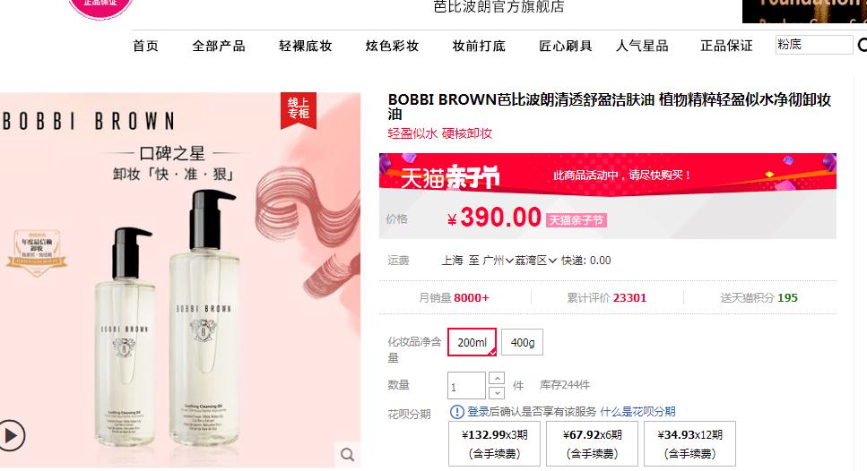芭比波朗卸妆油美妆代购加盟,化妆品货源一件代发