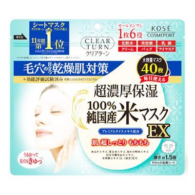 【香港直邮】日本KOSE高丝大米面膜贴40片