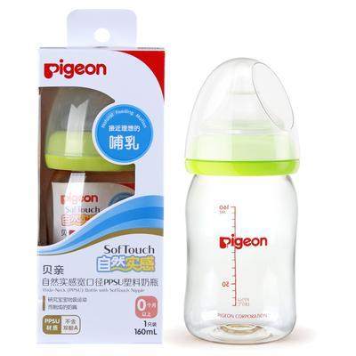 【一般贸易中文版】日本贝亲Pigeon自然实感宽口径PPSU奶瓶160ML 自带SS号奶嘴AA76
