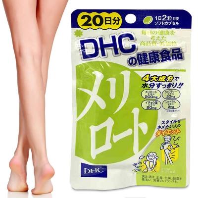 【香港直邮】DHC下半身纤腿片瘦腿丸20日40粒