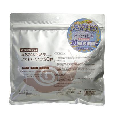 日本SPC蜗牛分泌液精华面膜50片