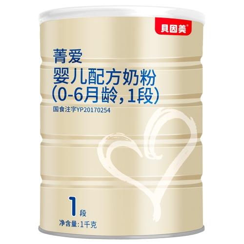 【品牌直供】贝因美菁爱婴儿配方奶粉1段1000g