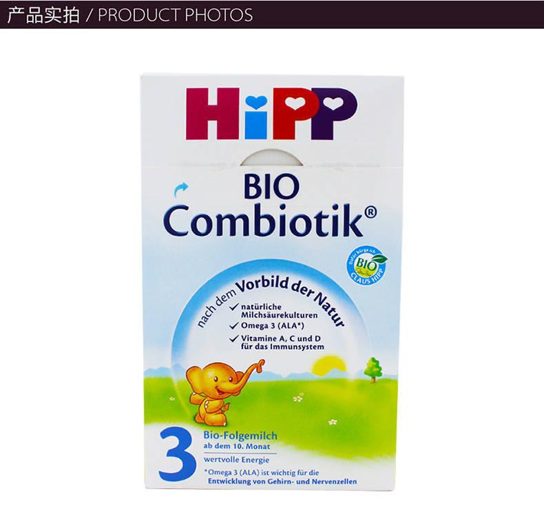 德国Hipp喜宝-益生菌3段_08