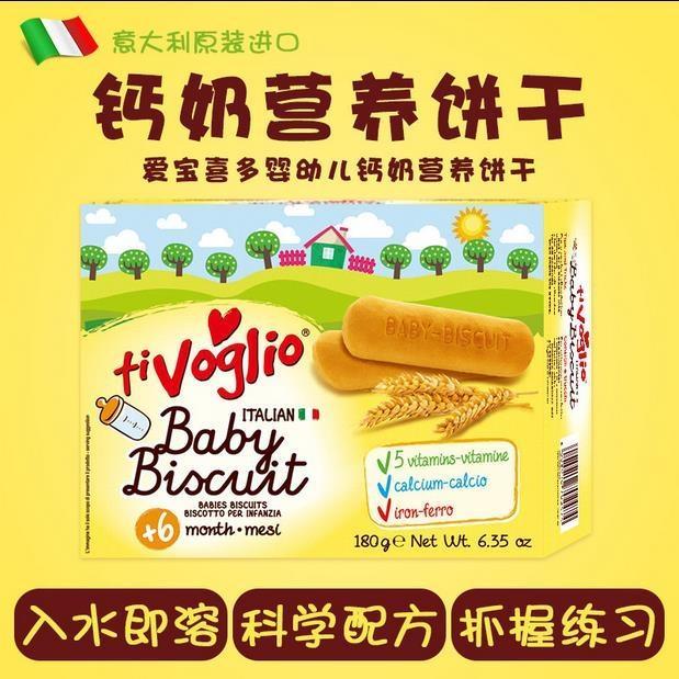 意大利爱宝喜多婴幼儿6个月以上钙奶营养饼干180g  支持一件代发货