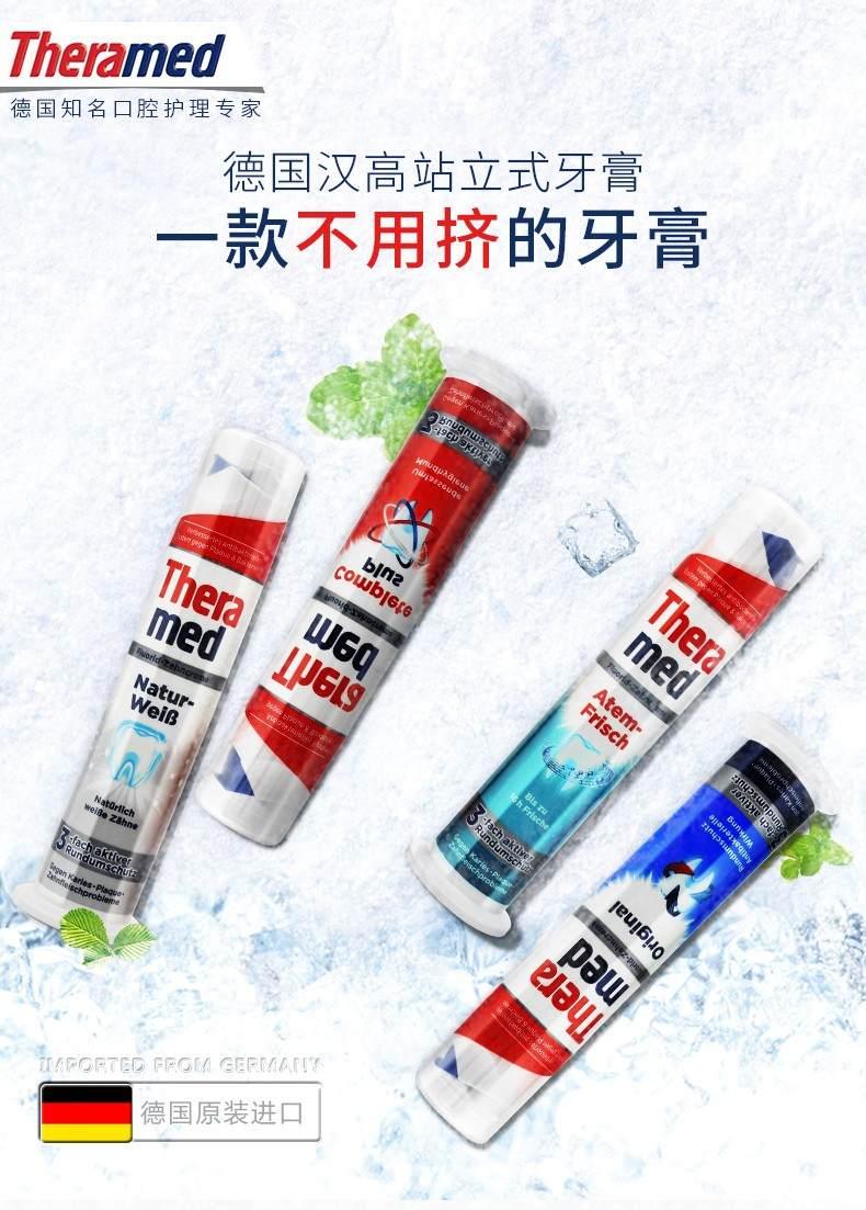 德国汉高THERAMED施华寇站立式牙膏100ml蓝色,微商代购货源