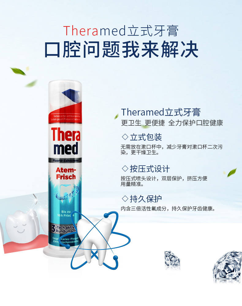 德国汉高THERAMED施华寇站立式牙膏100ml灰色,支持一件代发