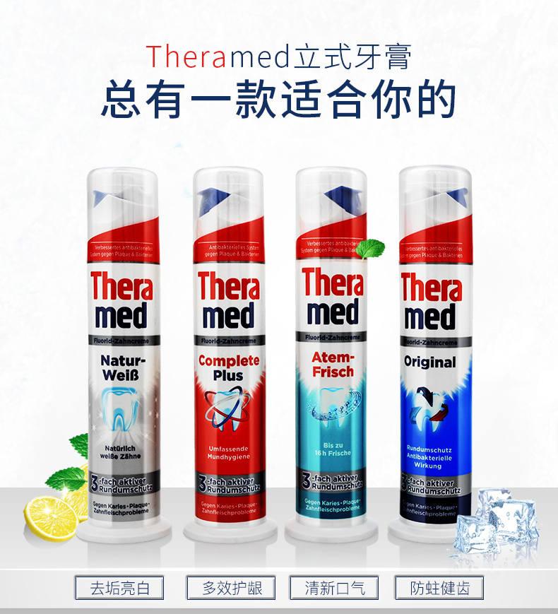 德国汉高THERAMED施华寇站立式牙膏100ml红色,微信代购货源