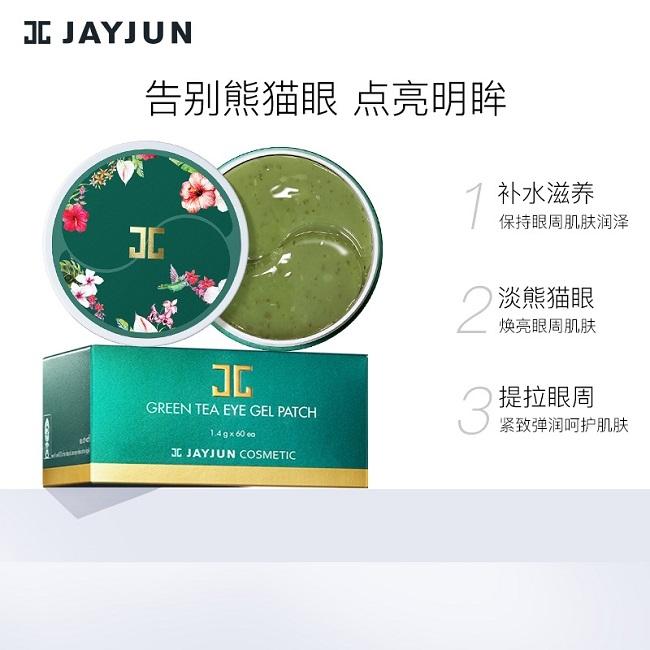 韩国JAYJUN捷俊绿茶眼膜贴60片
