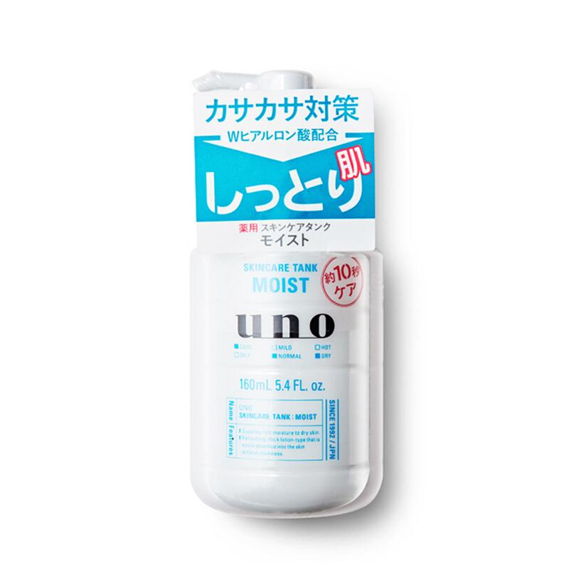 日本资生堂 SHISEIDO UNO 男士三合一调整乳 160毫升 滋润型