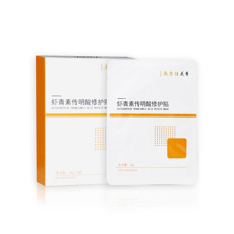 一般贸易货源【国产】代购中国敷尔佳虾青素传明酸修护贴灯泡膜 5片/盒