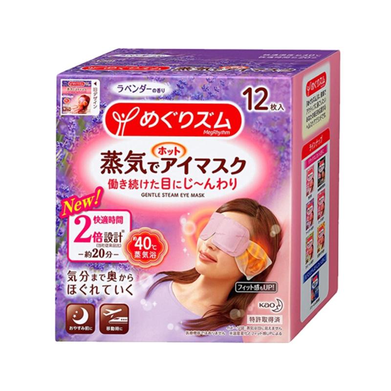 一般贸易货源【中文标】代购花王KAO蒸汽眼罩 眼膜贴12片(薰衣草)