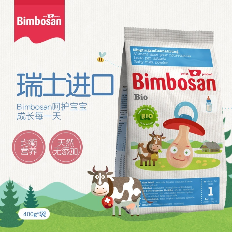 保税货源 代购瑞士宾博Bimbosan有机婴儿配方奶粉1段400g