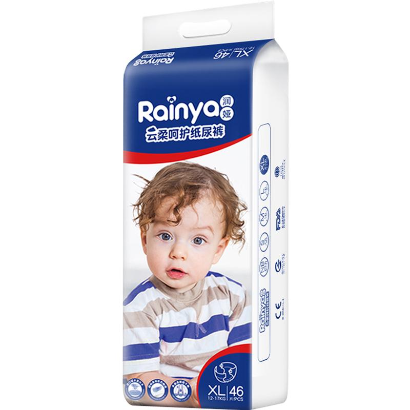 一般贸易货源 代购Rainya润娅云柔呵护婴幼纸尿裤XL码46片装尿不湿