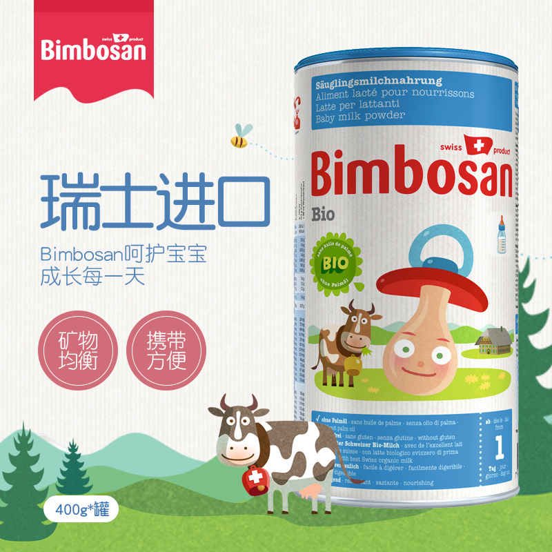 保税货源 代购瑞士宾博Bimbosan原装进口有机婴幼儿奶粉1段400g(0-6个月)