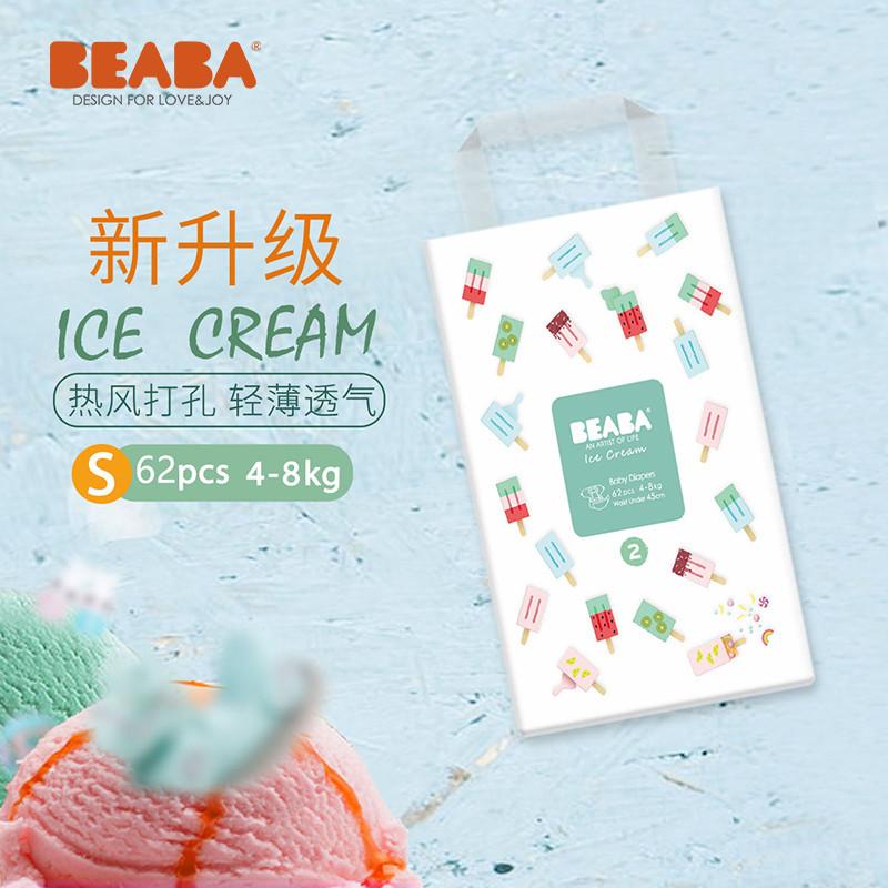 一般贸易货源 代购碧芭宝贝BEABA冰淇淋纸尿裤S62