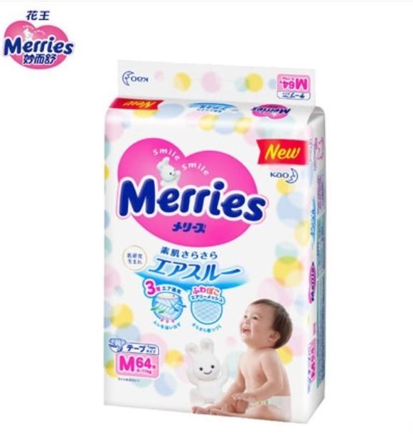 一般贸易货源【中文标】代购日本花王彩标纸尿裤M64(原箱)