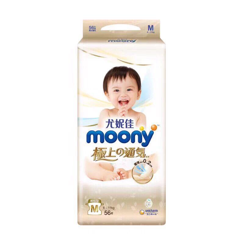 一般贸易货源 代购日本尤妮佳moony极上通气系列腰贴型纸尿裤M56