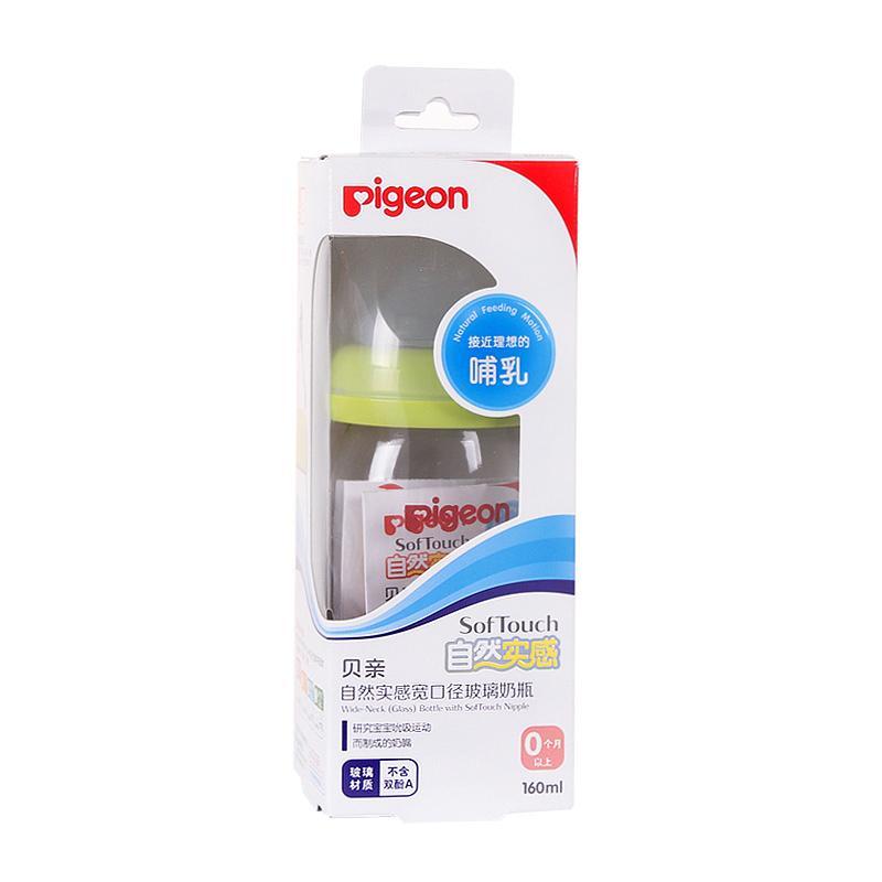 一般贸易货源 代购日本贝亲Pigeon宽口径玻璃奶瓶160ML(绿色)AA72