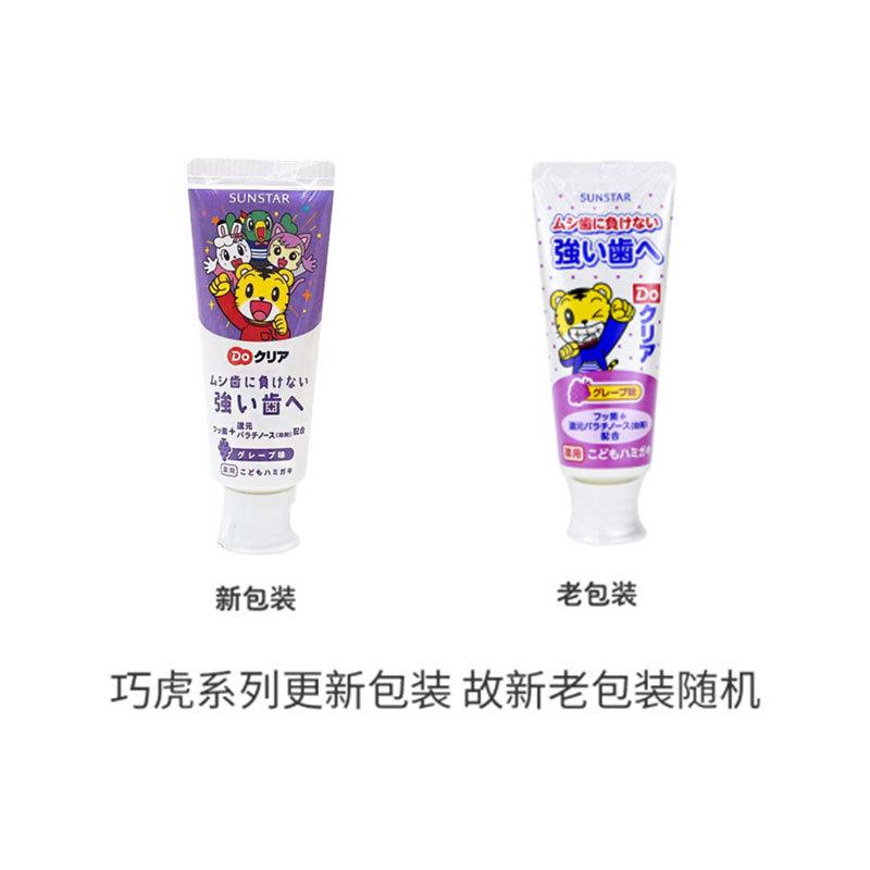 一般贸易货源【中文标】代购日本sunstar巧虎牙膏70g草莓味