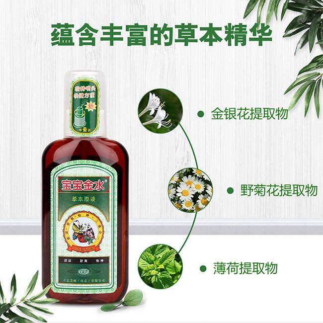 一般贸易货源 代购中国宝宝金水360原液套装