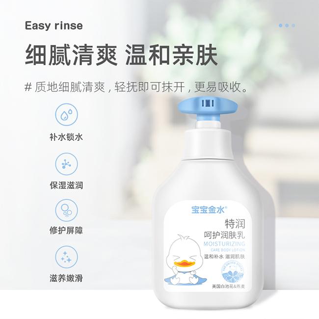 一般贸易货源 代购中国宝宝金水特润呵护润肤乳260g