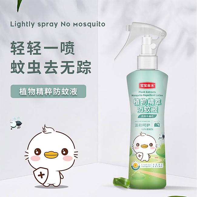 一般贸易货源 代购中国宝宝金水金盏花防蚊液