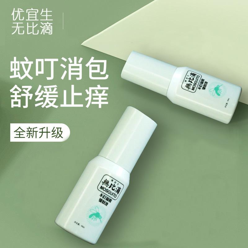一般贸易货源 代购香港優宜生無比滴不叮喷雾驱蚊液60ml