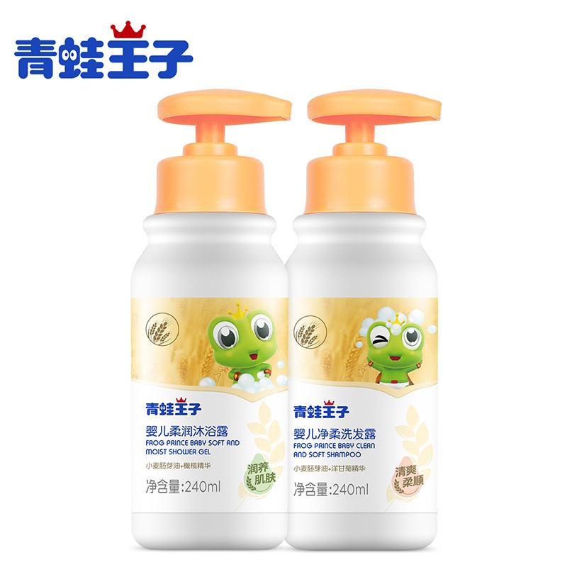 一般贸易货源 代购青蛙王子婴儿洗发露沐浴露组合装240ml*2瓶
