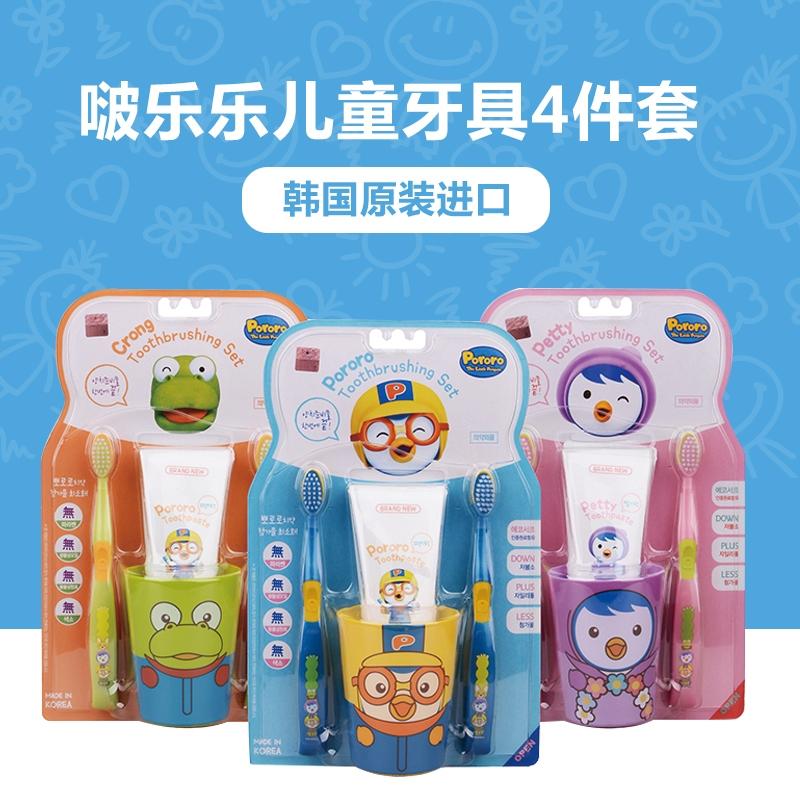 一般贸易货源【中文标】代购韩国进口pororo啵乐乐儿童口腔护理卡通牙膏牙刷牙杯4件套套装