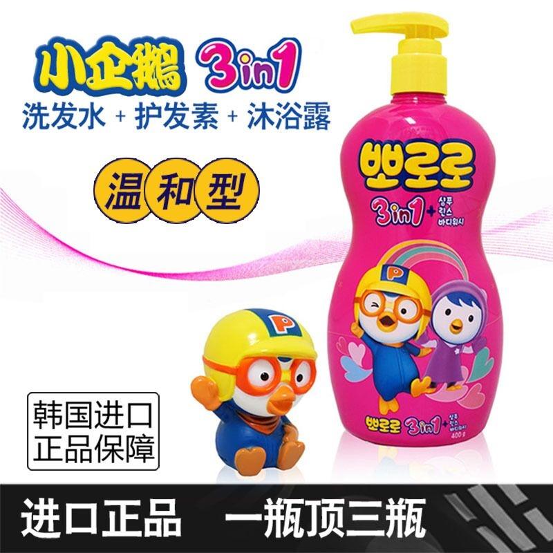 一般贸易货源【中文标】代购韩国进口啵乐乐pororo儿童洗护三合一洗发水护发素沐浴露3岁以上400ml