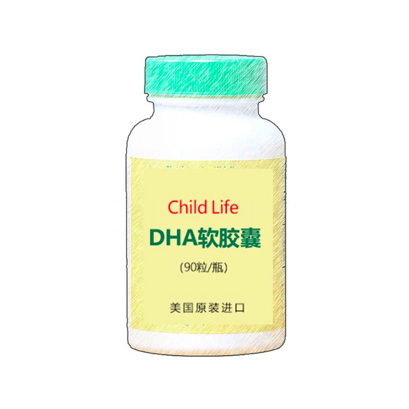 保税货源 代购美国童年Childlife DHA软胶囊 90粒