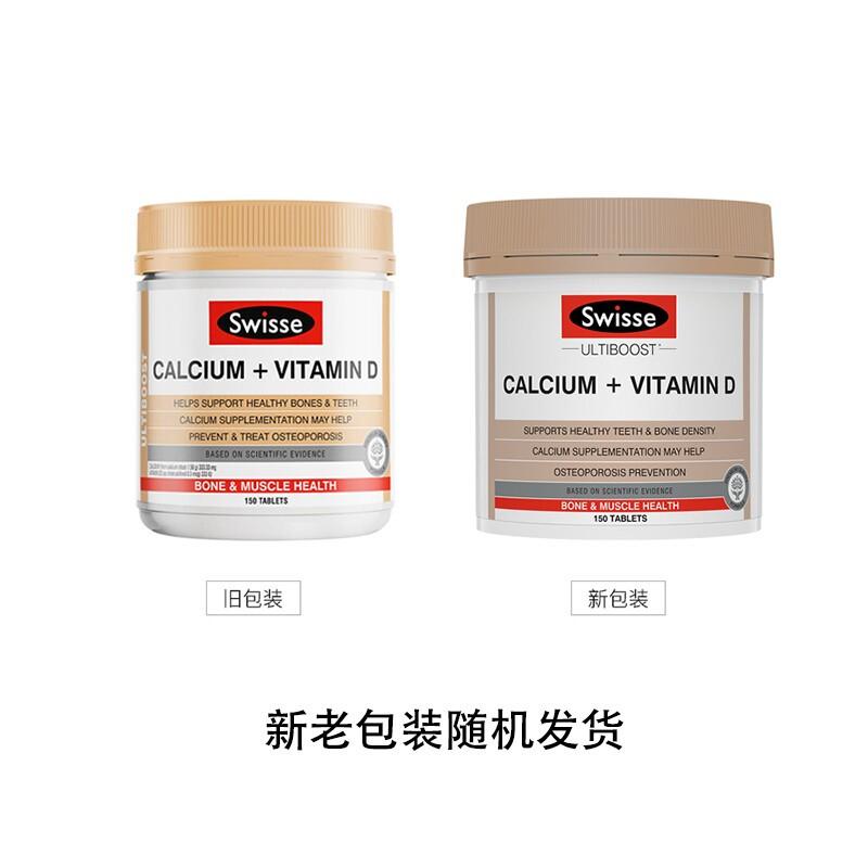 【香港直邮货源】代购澳洲Swisse钙+维生素D 150粒 (版本随机发货)