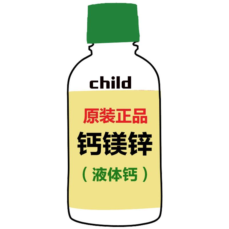 【香港直邮货源】代购美国童年Childlife钙镁锌口服液474ml(新旧包装随机发货) 含