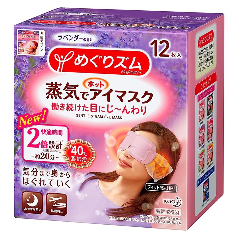【香港直邮货源】代购日本花王KAO蒸汽眼罩薰衣草味12片(新款)