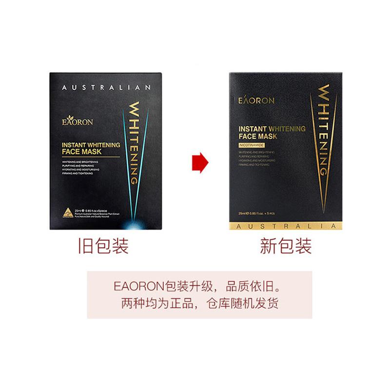 【香港直邮货源】代购澳洲EAORON 水光针美白黑面膜5片/盒