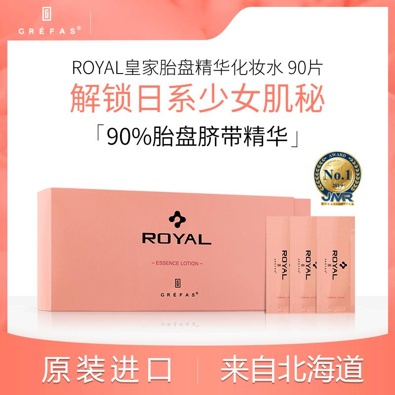 保税货源 代购日本GREFAS ROYAL胎盘脐带精华化妆水90片装