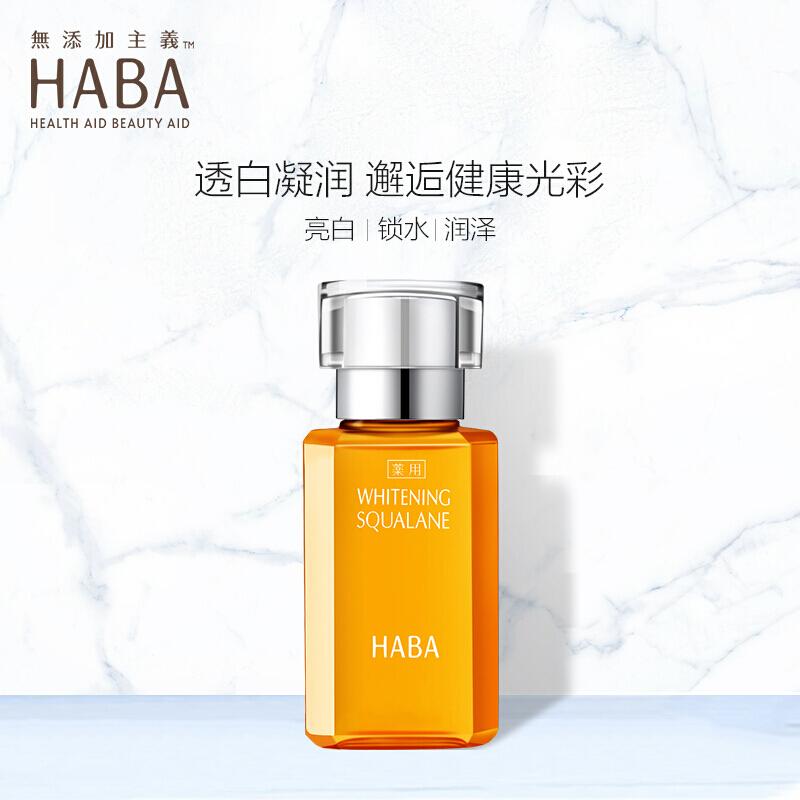 【香港直邮货源】代购日本HABA 鲨烷油 小黄油 美白款 15ML