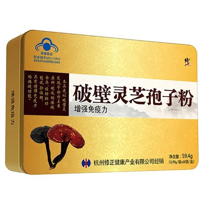 【一般贸易】修正破壁灵芝孢子粉 0.99g*60袋 增强免疫力